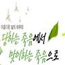 南韓預立醫療指示立法推動會