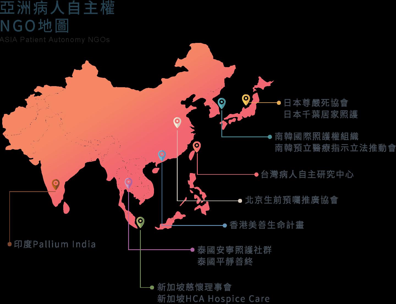 NGO世界地圖