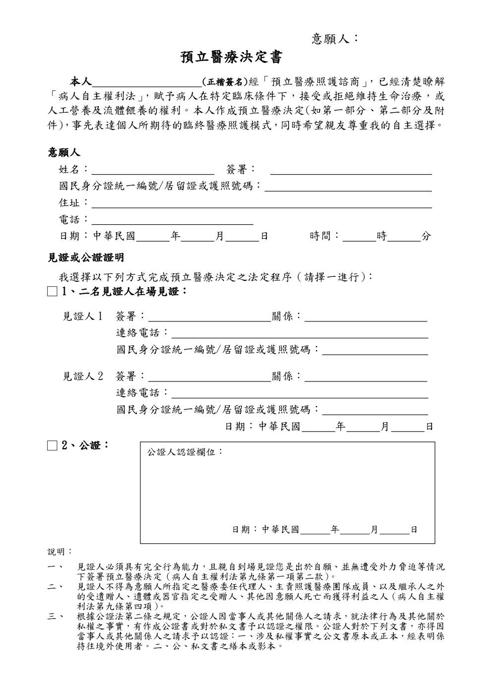 預立醫療決定書1