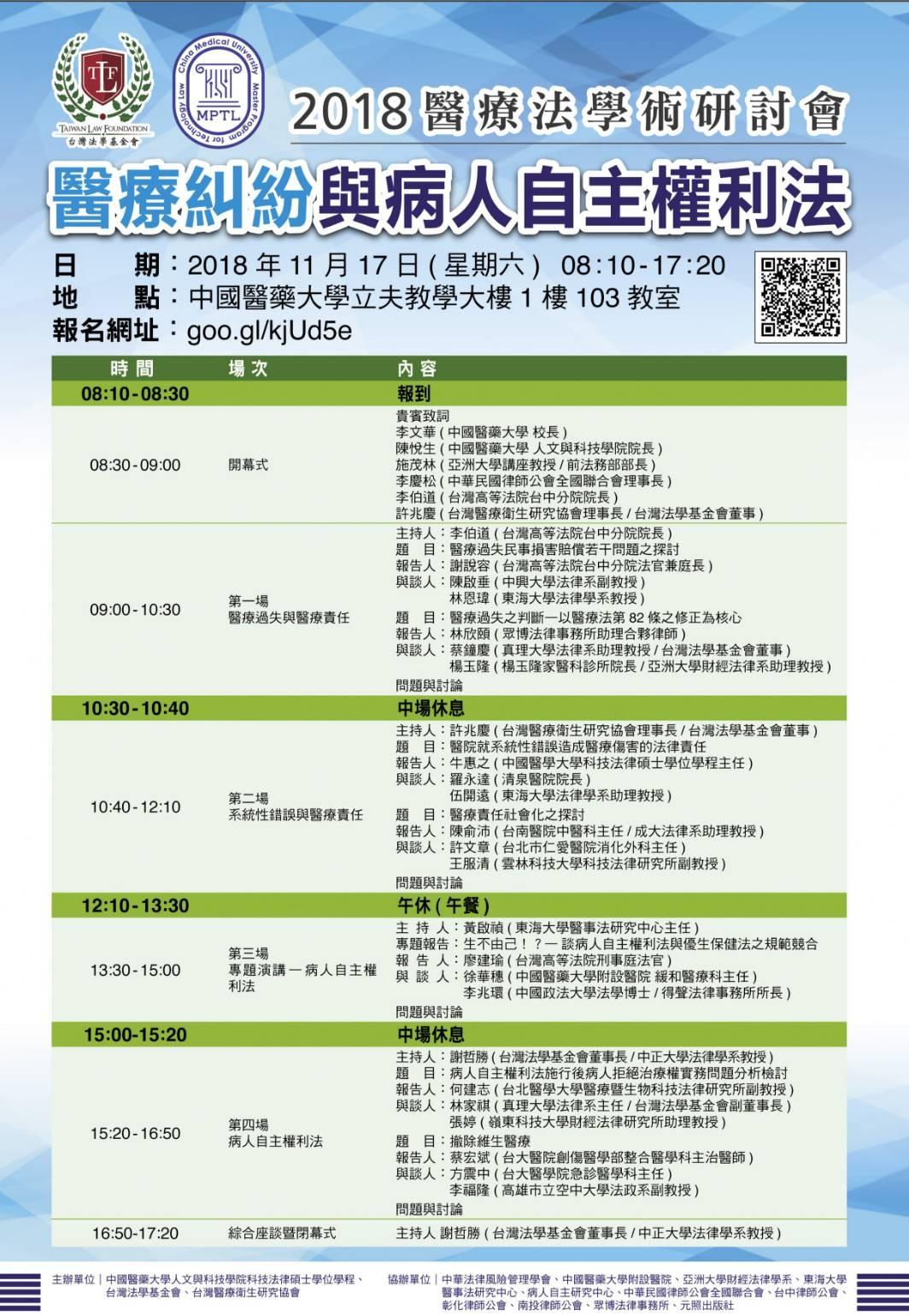 2018醫療法學術研討會